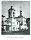 Храм святителя Николая 80-е годы ХIХ века